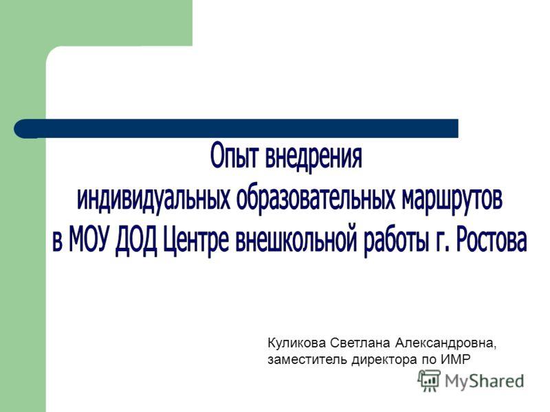 Куликова Светлана Александровна, заместитель директора по ИМР