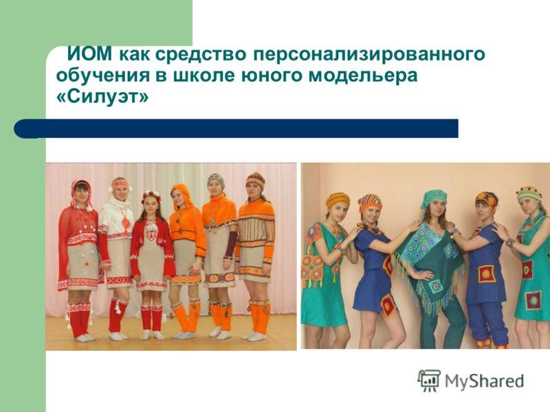 ИОМ как средство персонализированного обучения в школе юного модельера «Силуэт»