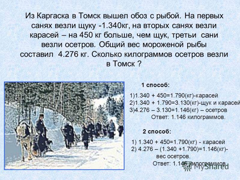 Из Каргаска в Томск вышел обоз с рыбой. На первых санях везли щуку -1.340кг, на вторых санях везли карасей – на 450 кг больше, чем щук, третьи сани везли осетров. Общий вес мороженой рыбы составил 4.276 кг. Сколько килограммов осетров везли в Томск ?