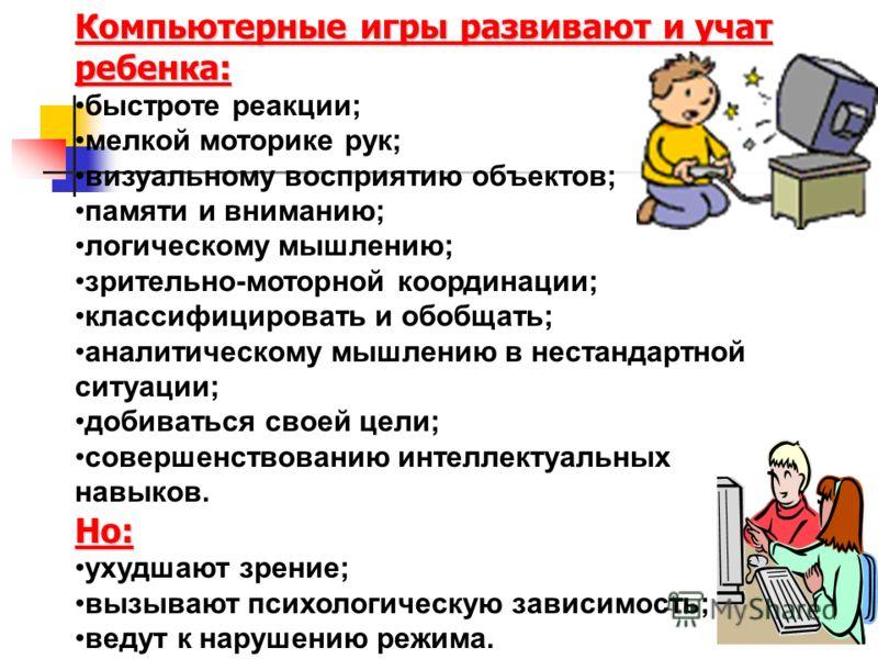 7 Компьютерные игры развивают и учат ребенка: быстроте реакции; мелкой моторике рук; визуальному восприятию объектов; памяти и вниманию; логическому мышлению; зрительно-моторной координации; классифицировать и обобщать; аналитическому мышлению в нест