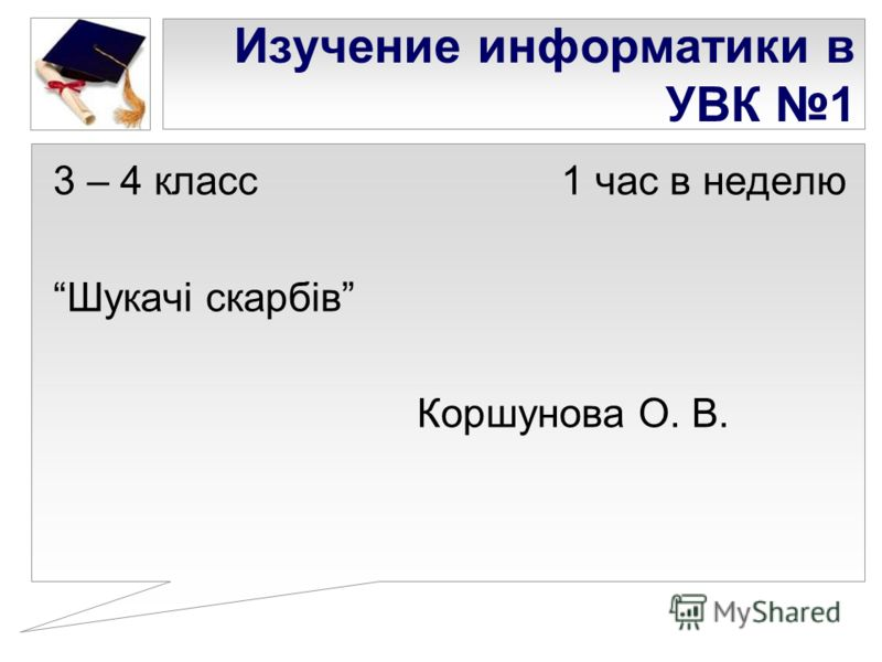 Изучение информатики в УВК 1 3 – 4 класс 1 час в неделю Шукачі скарбів Коршунова О. В.