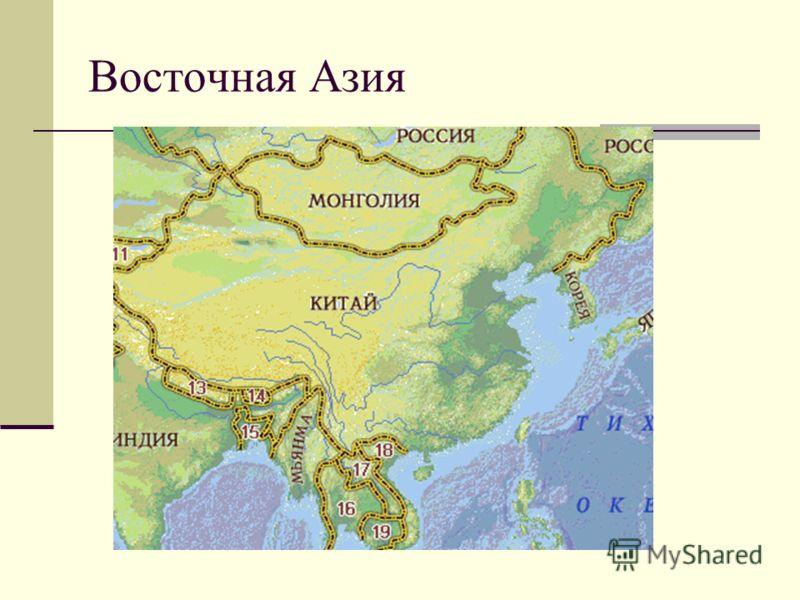 Восточная Азия