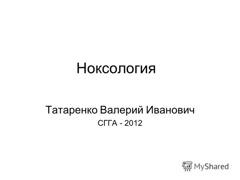 Ноксология Татаренко Валерий Иванович СГГА - 2012