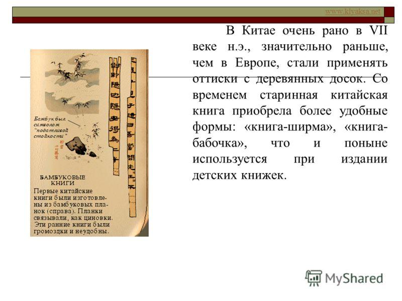 www.klyaksa.net Иероглифическое письмо в Китае развивалось, но эволюция письма не привела к созданию алфавитной (буквенной) системы. Такая, самая простая и удобная система появилась в Средиземноморье. Алфавит – совокупность графических знаков, соотве