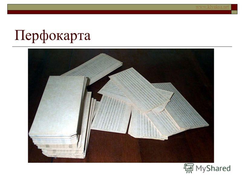 www.klyaksa.net Перфоле́нта (перфорированная лента) устаревший носитель информации в виде бумажной ленты с отверстиями. Первые перфоленты использовались с середины XIX века в телеграфии, отверстия в них располагались в 5 рядов, для передачи данных ис