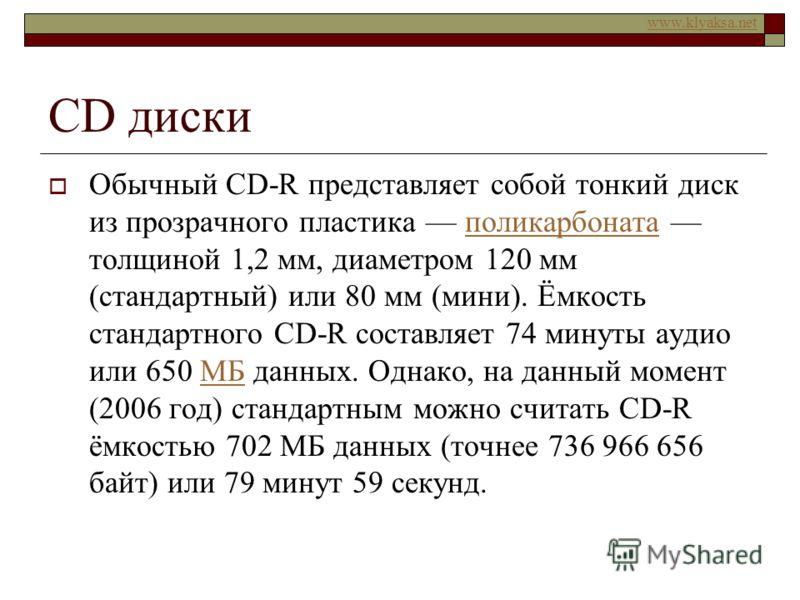 www.klyaksa.net Емкость – 100-250-750 Мбайт ZIP – ДИСКИ Размер – 3,5 ZIP – ДИСКОВОДЫ Iomega