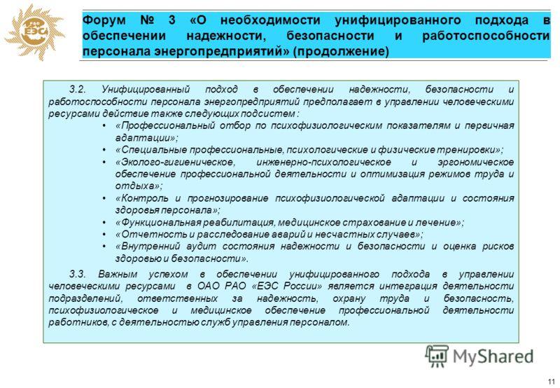 10 Участники Форума 3 Пятой юбилейной конференции-семинаре «Психофизиологическое обеспечение надежности профессиональной деятельности и сохранения здоровья персонала – 2005» отмечают: 3.1. Необходимость унифицированного подхода в обеспечении надежнос