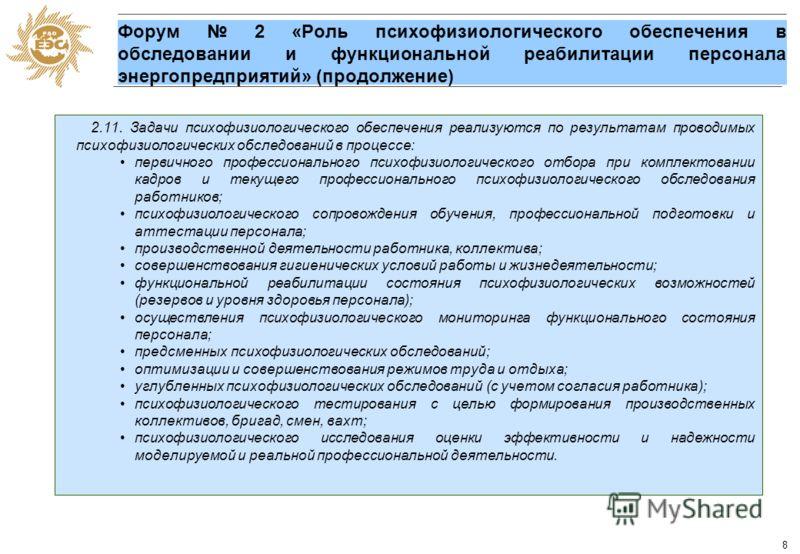7 Форум 2 «Роль психофизиологического обеспечения в обследовании и функциональной реабилитации персонала энергопредприятий» (продолжение) 2.7. Основные мероприятия психофизиологического обеспечения персонала энергопредприятий направлены на методическ