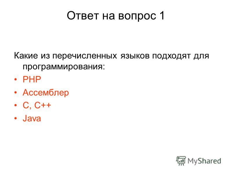 Ответ на вопрос 1 Какие из перечисленных языков подходят для программирования: PHP Ассемблер C, C++ Java
