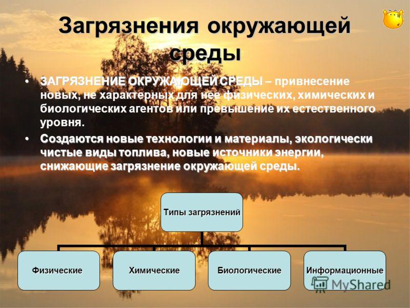 Загрязнения окружающей среды ЗАГРЯЗНЕНИЕ ОКРУЖАЮЩЕЙ СРЕДЫЗАГРЯЗНЕНИЕ ОКРУЖАЮЩЕЙ СРЕДЫ – привнесение новых, не характерных для нее физических, химических и биологических агентов или превышение их естественного уровня. Создаются новые технологии и мате