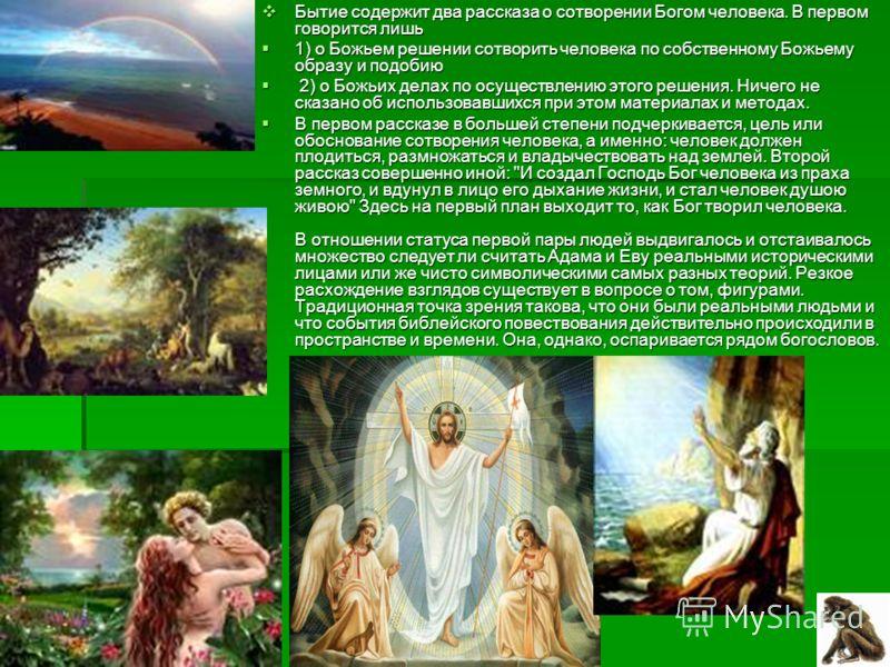 Бытие содержит два рассказа о сотворении Богом человека. В первом говорится лишь Бытие содержит два рассказа о сотворении Богом человека. В первом говорится лишь 1) о Божьем решении сотворить человека по собственному Божьему образу и подобию 1) о Бож