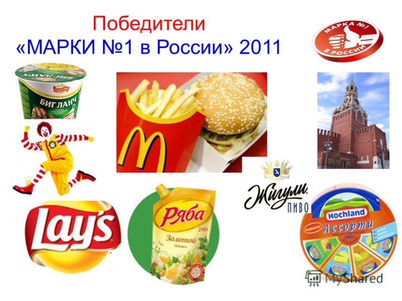 Победители «МАРКИ 1 в России» 2011