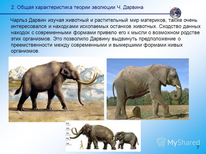Чарльз Дарвин изучая животный и растительный мир материков, также очень интересовался и находками ископаемых останков животных. Сходство данных находок с современными формами привело его к мысли о возможном родстве этих организмов. Это позволило Дарв