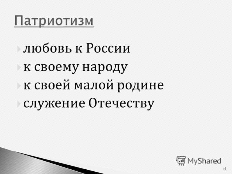 16 Патриотизм любовь к России к своему народу к своей малой родине служение Отечеству