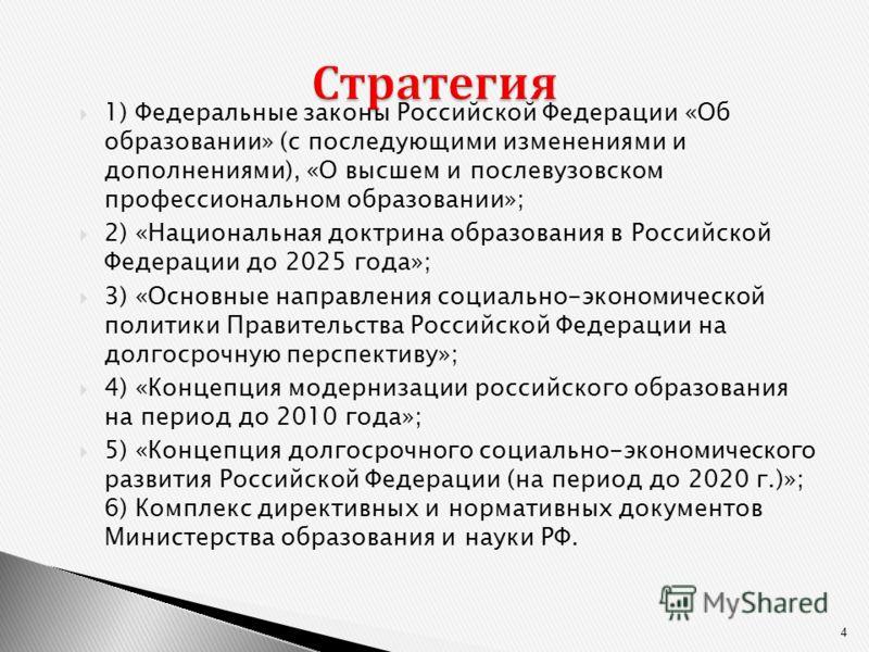1) Федеральные законы Российской Федерации «Об образовании» (с последующими изменениями и дополнениями), «О высшем и послевузовском профессиональном образовании»; 2) «Национальная доктрина образования в Российской Федерации до 2025 года»; 3) «Основны