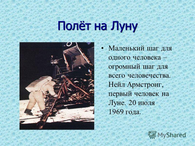Полёт на Луну Маленький шаг для одного человека – огромный шаг для всего человечества. Нейл Армстронг, первый человек на Луне. 20 июля 1969 года.