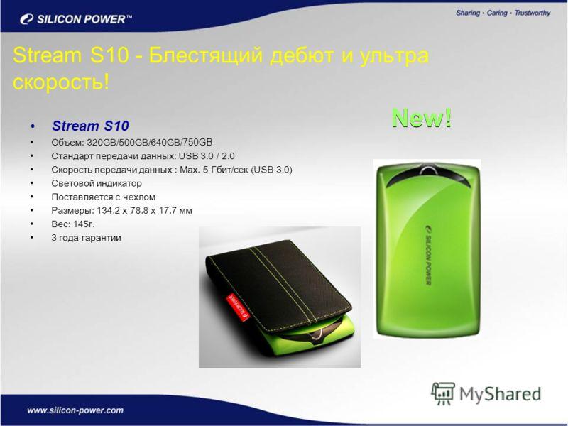 Stream S10 - Блестящий дебют и ультра скорость! Stream S10 Объем: 320GB/500GB/640GB/750GB Стандарт передачи данных: USB 3.0 / 2.0 Скорость передачи данных : Max. 5 Гбит/сек (USB 3.0) Световой индикатор Поставляется с чехлом Размеры: 134.2 x 78.8 x 17