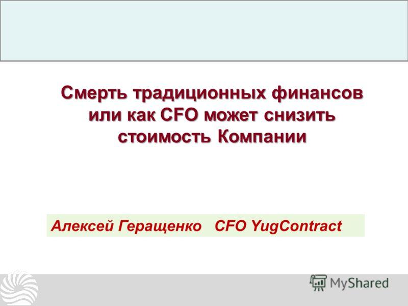 Смерть традиционных финансов или как CFO может снизить стоимость Компании Алексей ГеращенкоCFO YugContract