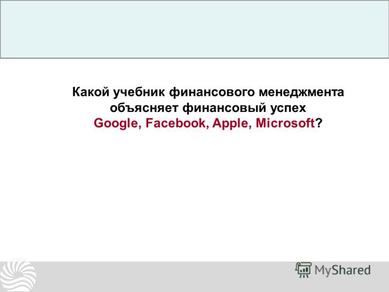 Какой учебник финансового менеджмента объясняет финансовый успех Google, Facebook, Apple, Microsoft?