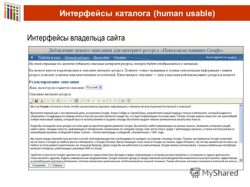 Интерфейсы каталога (human usable) Интерфейсы владельца сайта