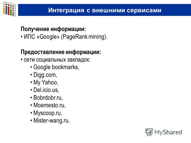 Интеграция с внешними сервисами Получение информации: ИПС «Google» (PageRank mining). Предоставление информации: сети социальных закладок: Google bookmarks, Digg.com, My Yahoo, Del.icio.us, Bobrdobr.ru, Moemesto.ru, Myscoop.ru, Mister-wang.ru.