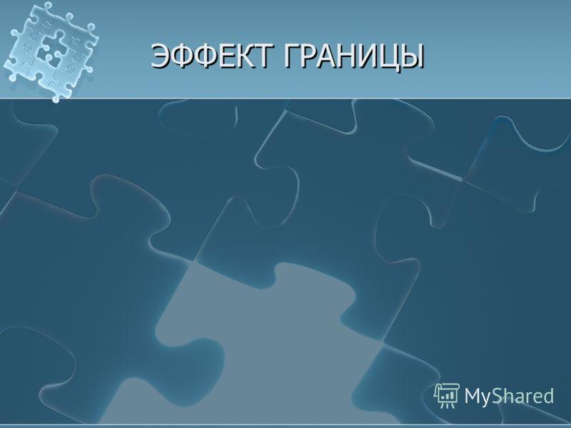 ЭФФЕКТ ГРАНИЦЫ