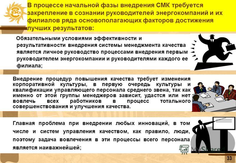 Примеры улучшения результатов за счет лучшего использования имеющихся в наличии в энергокомпаниях ресурсов 1.Применение системного подхода к управлению надежностью в 1987 году на Ставропольской ГРЭС позволило в течение одного года при прочих прежних