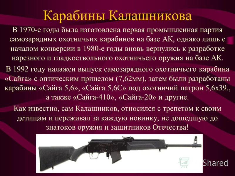 Пулемёты Калашникова С середины 1950-х годов велись также разработки пулемётов: в 1959 году принят на вооружение ручной пулемёт Калашникова (РПК), в 1963 году РПКС со складным прикладом и с прицелом ночного видения, позднее РПК74 и РПКС74. На вооруже