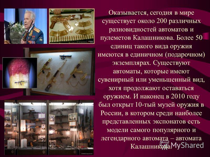 Карабины Калашникова В 1970-е годы была изготовлена первая промышленная партия самозарядных охотничьих карабинов на базе АК, однако лишь с началом конверсии в 1980-е годы вновь вернулись к разработке нарезного и гладкоствольного охотничьего оружия на