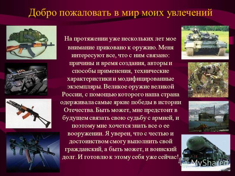 Нам веру придают и силы Люди-легенды доблестной России! Я о герое поведу рассказ. Быть может, и не в первый раз Мы говорим об этом человеке, Ставшем легендой в 21 веке. Он создал лучший в мире автомат, Что спас от смерти тысячи солдат. Он стал талант