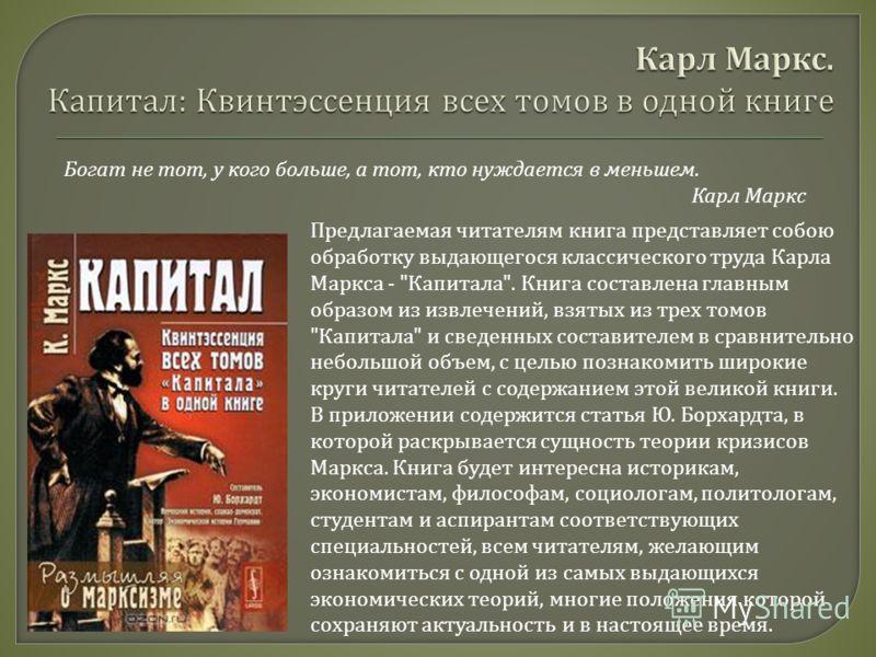 Предлагаемая читателям книга представляет собою обработку выдающегося классического труда Карла Маркса -