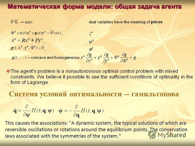 Математическая форма модели: общая задача агента This causes the associations: