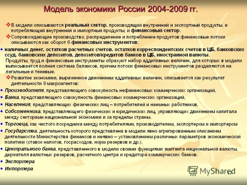 13 Модель экономики России 2004-2009 гг.