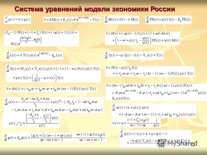 22 d d t ()pt() t()pt Система уравнений модели экономики России