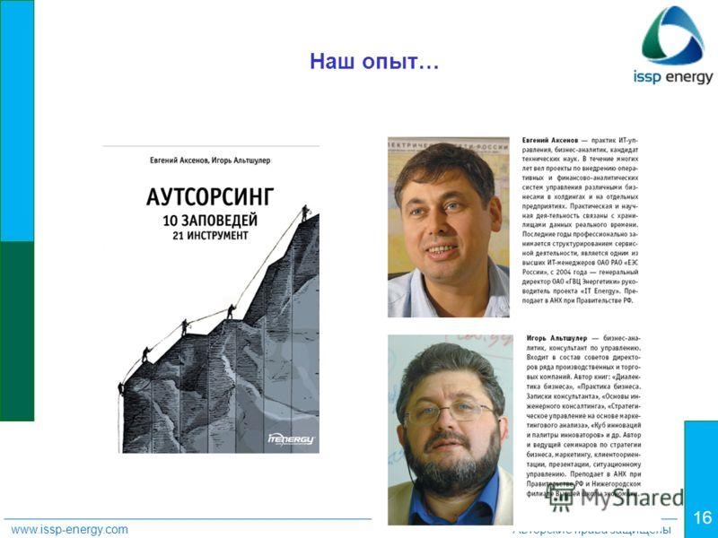 16 www.issp-energy.comАвторские права защищены Наш опыт…