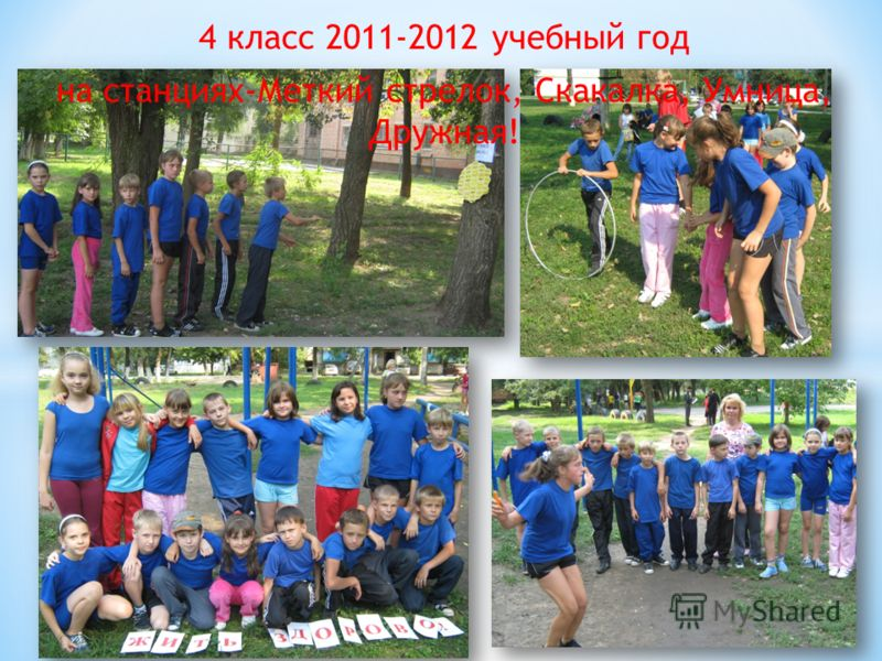 4 класс 2011-2012 учебный год на станциях-Меткий стрелок, Скакалка, Умница, Дружная!