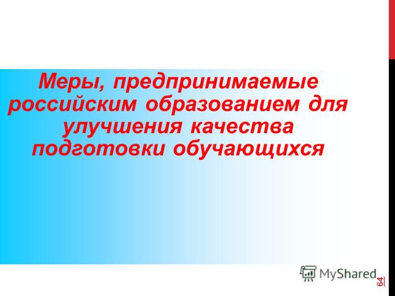 64 Меры, предпринимаемые российским образованием для улучшения качества подготовки обучающихся