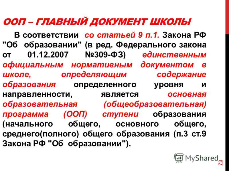 73 ООП – ГЛАВНЫЙ ДОКУМЕНТ ШКОЛЫ В соответствии со статьей 9 п.1. Закона РФ
