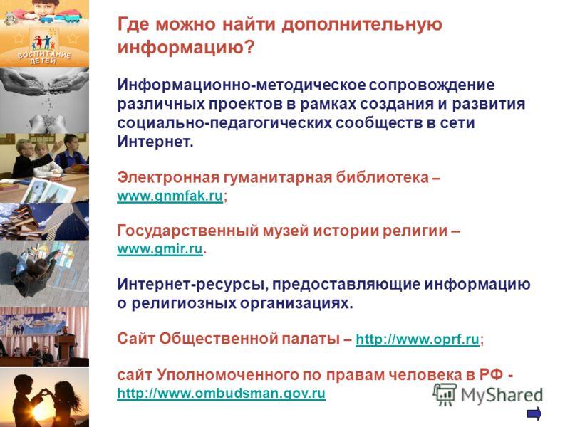 Где можно найти дополнительную информацию? Информационно-методическое сопровождение различных проектов в рамках создания и развития социально-педагогических сообществ в сети Интернет. Электронная гуманитарная библиотека – www.gnmfak.ru; www.gnmfak.ru