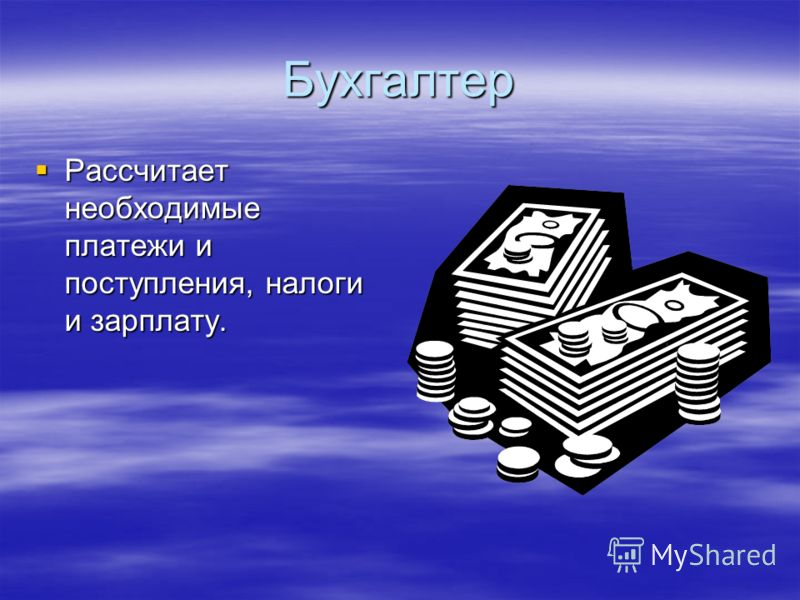 Бухгалтер Рассчитает необходимые платежи и поступления, налоги и зарплату. Рассчитает необходимые платежи и поступления, налоги и зарплату.