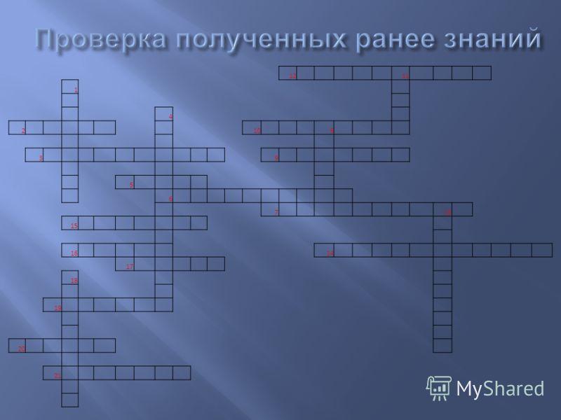 12 11 1 4 2 10 8 3 9 5 6 7 13 15 16 14 17 18 19 20 21