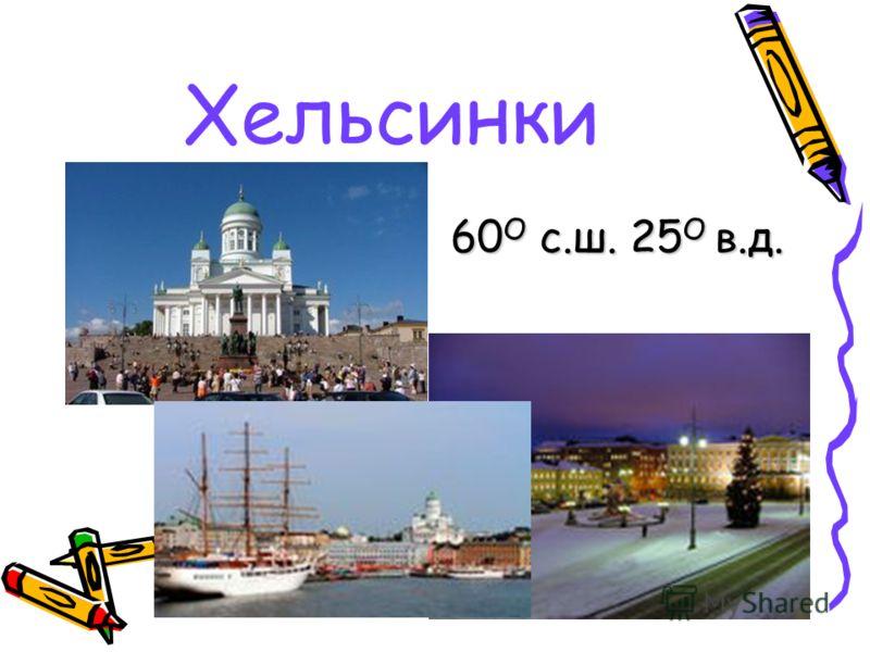 Хельсинки 60О с.ш. 25О в.д.