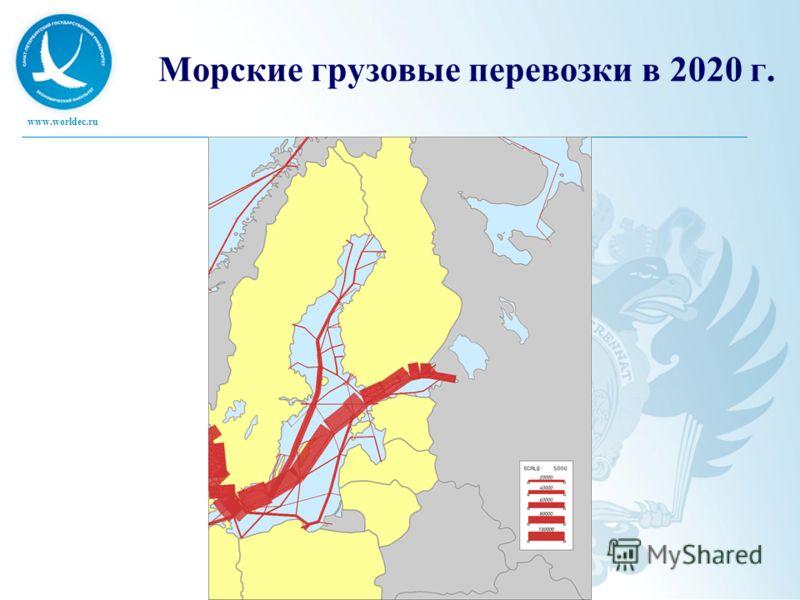 www.worldec.ru Морские грузовые перевозки в 2020 г.