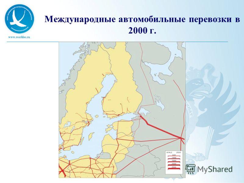 www.worldec.ru Международные автомобильные перевозки в 2000 г.