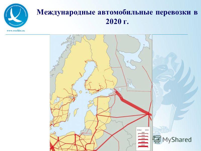 www.worldec.ru Международные автомобильные перевозки в 2020 г.