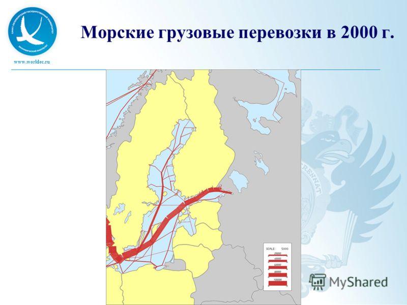 www.worldec.ru Морские грузовые перевозки в 2000 г.