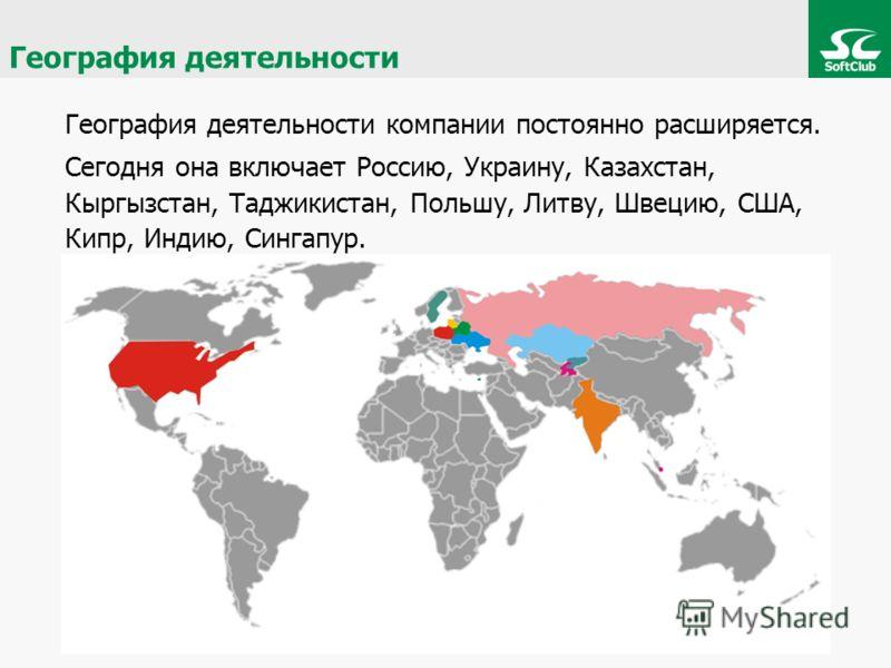 География деятельности География деятельности компании постоянно расширяется. Сегодня она включает Россию, Украину, Казахстан, Кыргызстан, Таджикистан, Польшу, Литву, Швецию, США, Кипр, Индию, Сингапур.