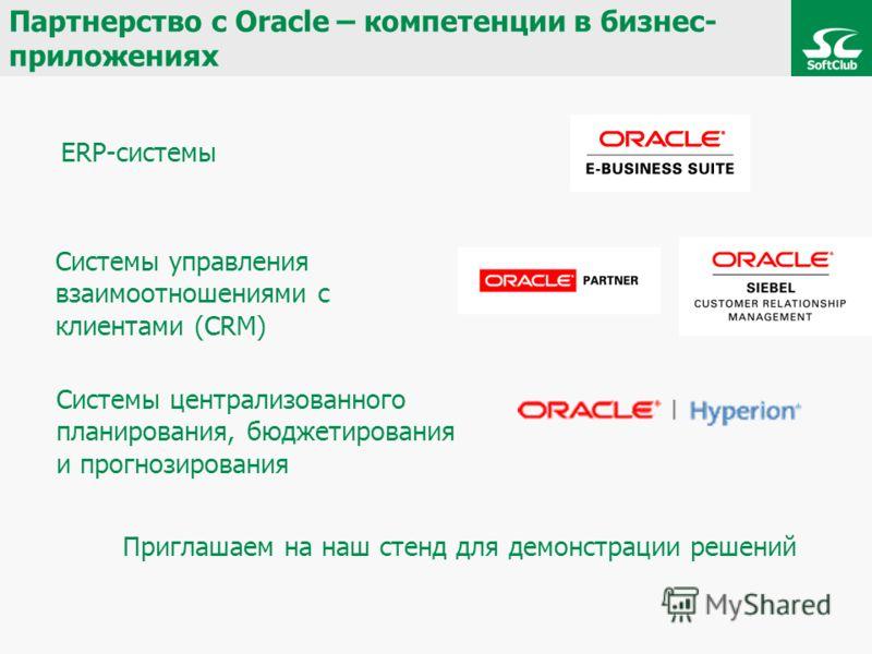 Партнерство с Oracle – компетенции в бизнес- приложениях ERP-системы Системы управления взаимоотношениями с клиентами (CRM) Системы централизованного планирования, бюджетирования и прогнозирования Приглашаем на наш стенд для демонстрации решений