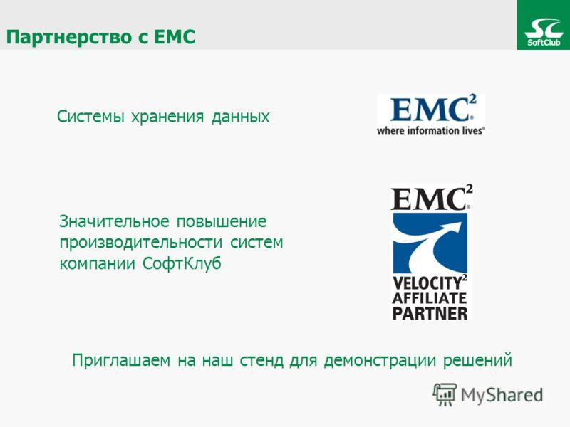 Партнерство с EMC Значительное повышение производительности систем компании СофтКлуб Системы хранения данных Приглашаем на наш стенд для демонстрации решений