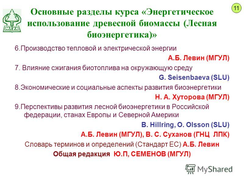 Основные разделы курса «Энергетическое использование древесной биомассы (Лесная биоэнергетика)» 6.Производство тепловой и электрической энергии А.Б. Левин (МГУЛ) 7. Влияние сжигания биотоплива на окружающую среду G. Seisenbaeva (SLU) 8.Экономические